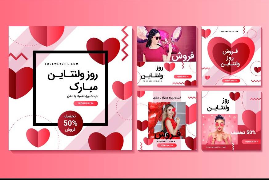 قالب لایه باز پست اینستاگرام روز ولنتاین (valentine day)
