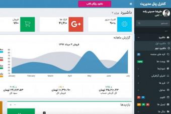 قالب پنل ادمین AdminLTE فارسی رایگان