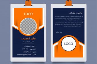 قالب لایه باز آماده ID cart آی دی کارت برای نمایشگاه و همایش