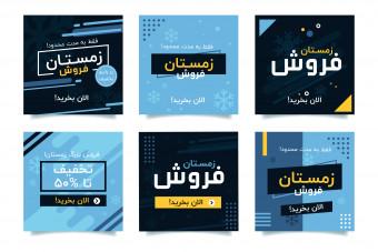 دانلود قالب لایه باز آماده پست اینستاگرام تخفیف و فروش ویژه جشنواره