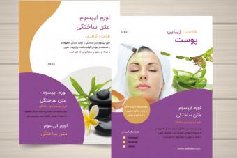قالب لایه باز پوستر خدمات زیبایی پوست