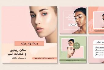 قالب لایه باز پست اینستاگرام خدمات زیبایی پوست