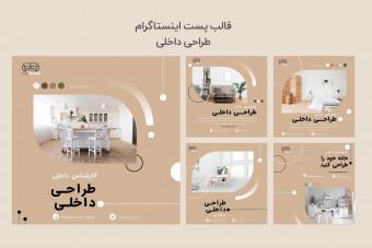 دانلود قالب لایه باز پست اینستاگرام طراحی داخلی