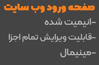 صفحه ورود وب سایت + انیمیت شده