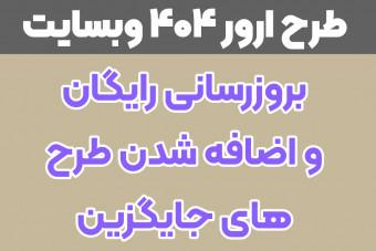 صفحه ارور 404 | not found