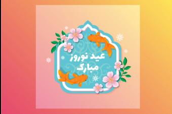 دانلود قالب آماده لایه باز پست اینستاگرام تبریک عید