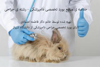 خلاصه ی فارسی شده ی تمام منابع بورد تخصصی دامپزشکی رشته ی جراحی